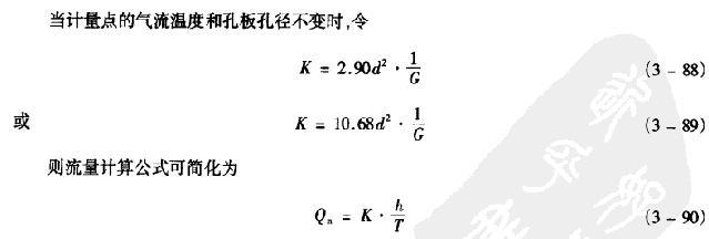 垫圈流量计计算公式2