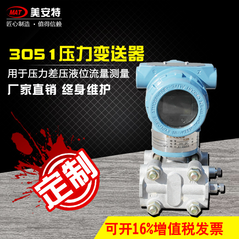 3051智能型压力变送器
