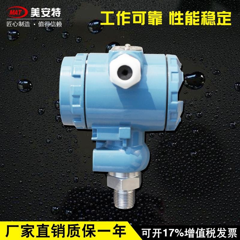 高精度单晶硅压力变送器