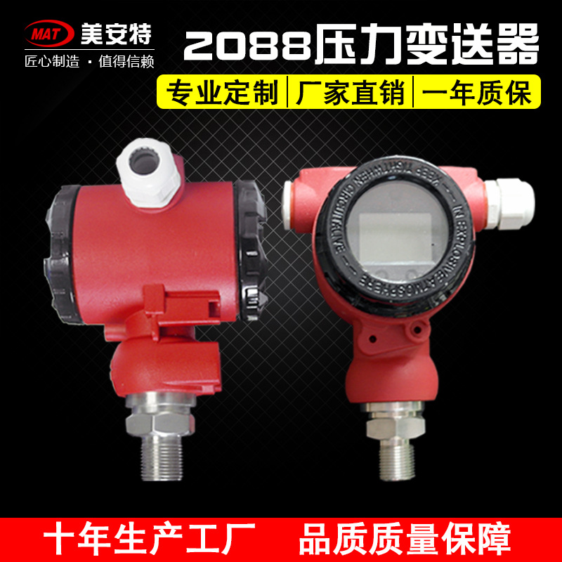 2088扩散硅压力变送器