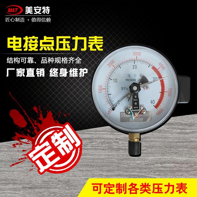 不锈钢耐震电接点压力