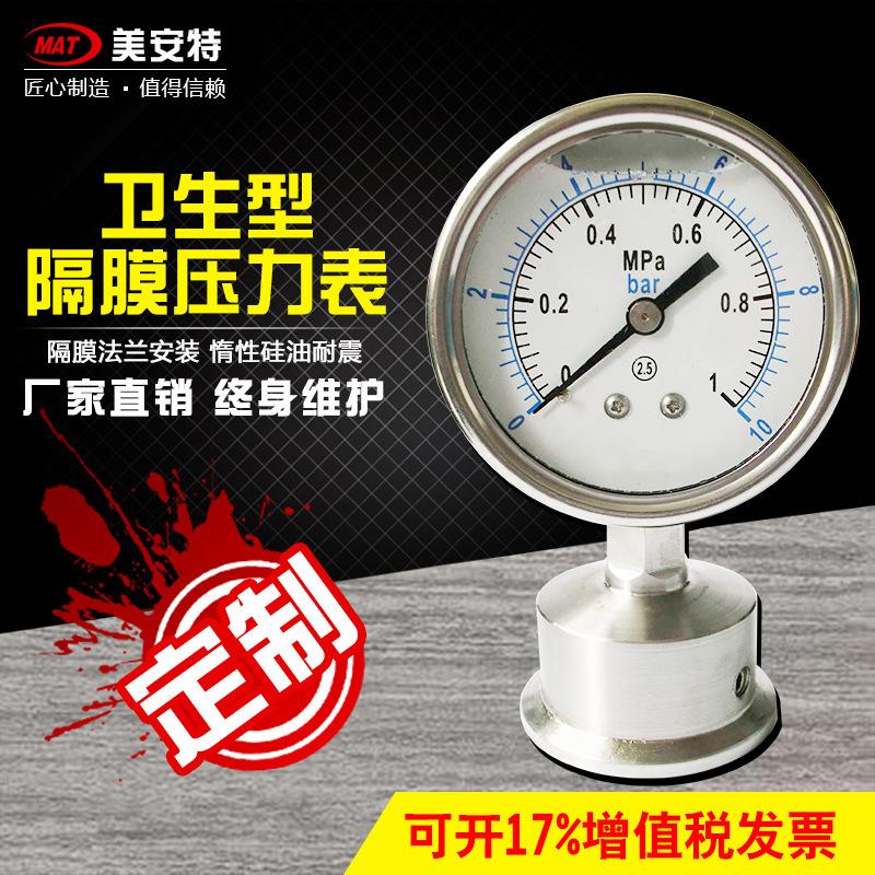 卡箍式卫生型隔膜压力