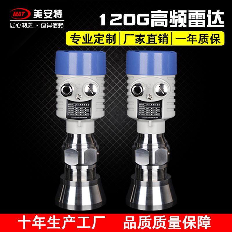 120G雷达液位计